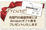Present!各部門の彩優秀者にはAmazonギフト券をプレゼントいたします。